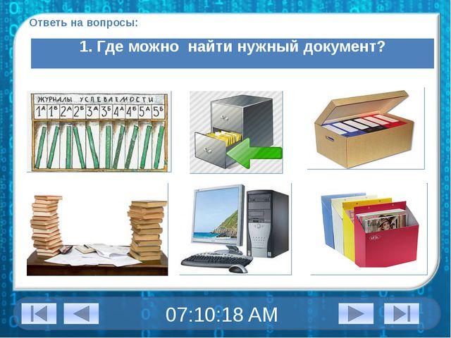 Ответь на вопросы: 1. Где можно найти нужный документ?