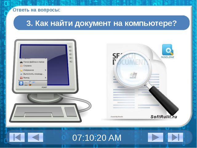 Ответь на вопросы: 3. Как найти документ на компьютере?
