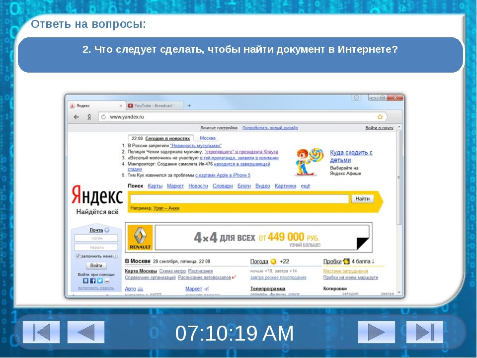 Ответь на вопросы: 2. Что следует сделать, чтобы найти документ в Интернете?