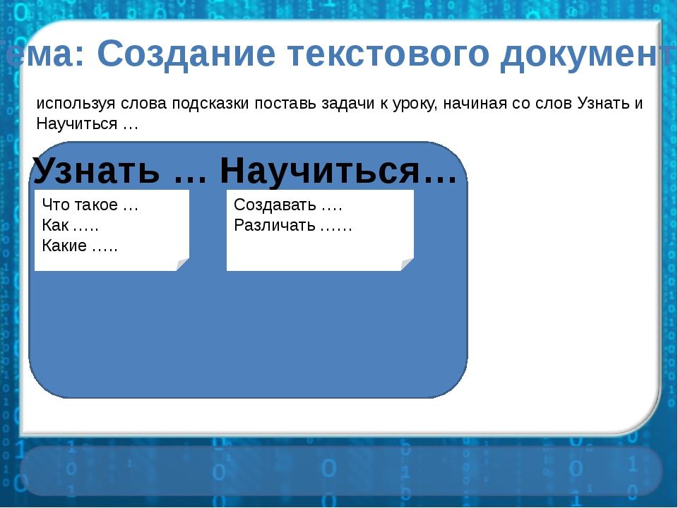 Тема: Создание текстового документа используя слова подсказки поставь задачи...
