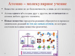 Атомно – молекулярное учение Вещество делимо не до бесконечности, а лишь до е