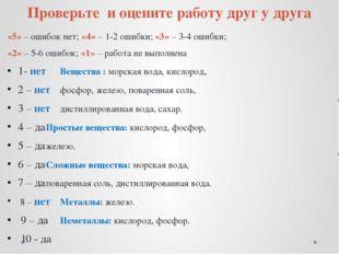 Проверьте и оцените работу друг у друга «5» – ошибок нет; «4» – 1-2 ошибки;