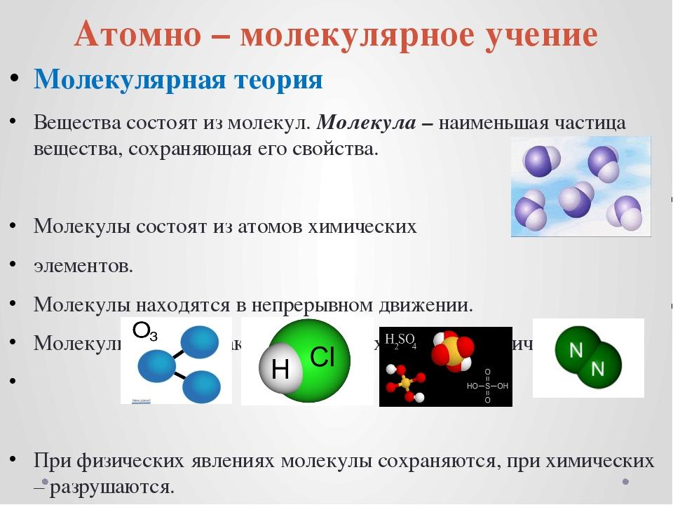 Атомно – молекулярное учение Молекулярная теория Вещества состоят из молекул....