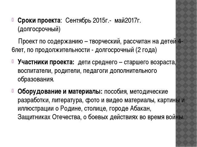 Сроки проекта: Сентябрь 2015г.- май2017г. (долгосрочный) Проект по содержани...