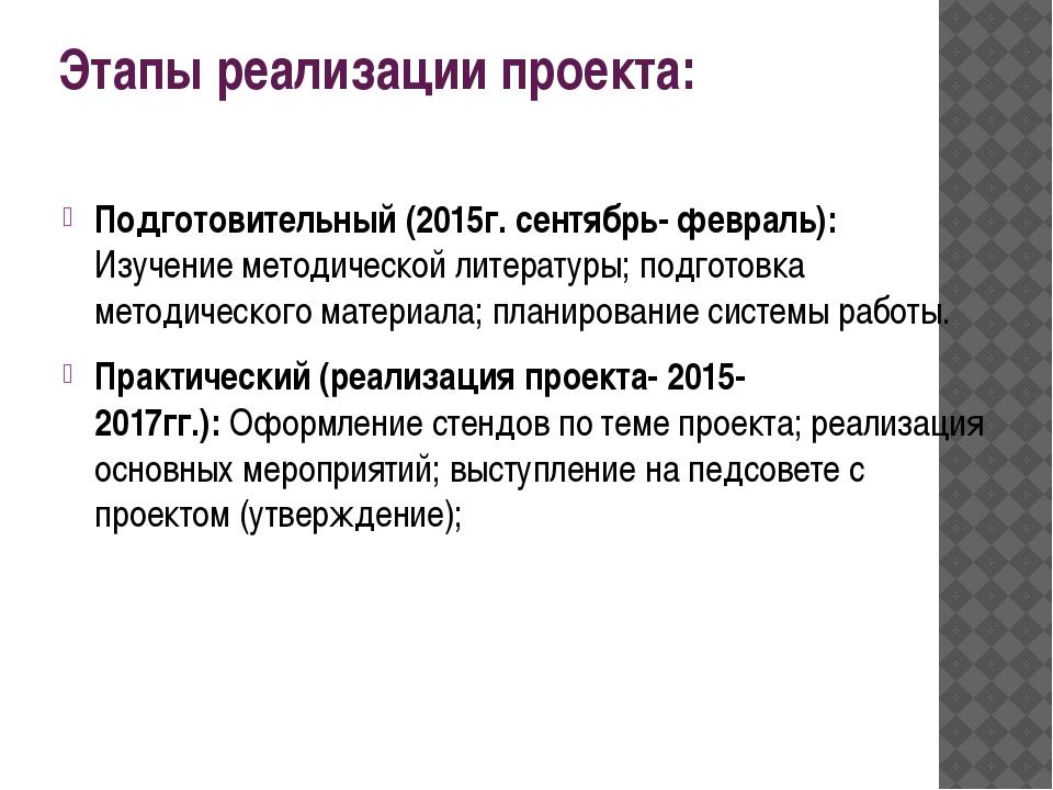 Этапы реализации проекта: Подготовительный (2015г. сентябрь- февраль): Изучен...