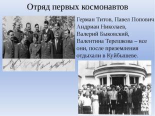 Отряд первых космонавтов Герман Титов, Павел Попович Андриан Николаев, Валери