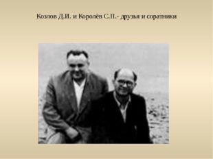 Козлов Д.И. и Королёв С.П.- друзья и соратники