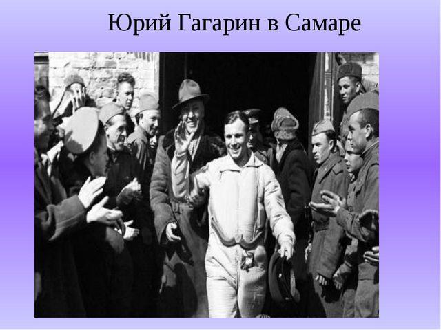 Юрий Гагарин в Самаре