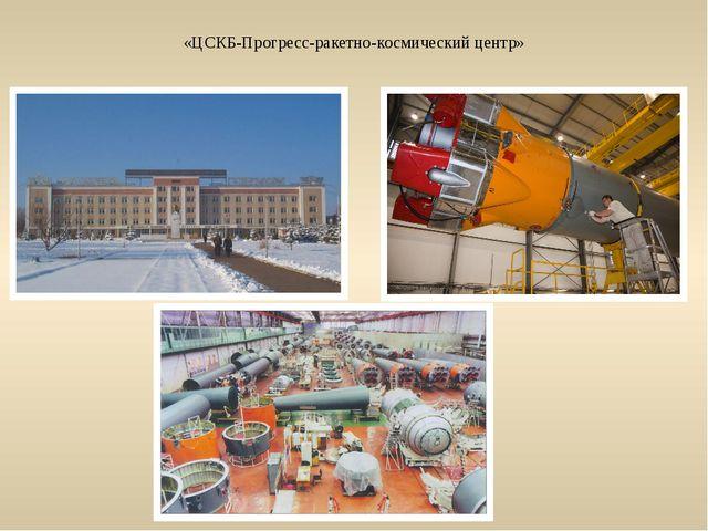 «ЦСКБ-Прогресс-ракетно-космический центр»