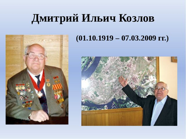 Дмитрий Ильич Козлов (01.10.1919 – 07.03.2009 гг.)