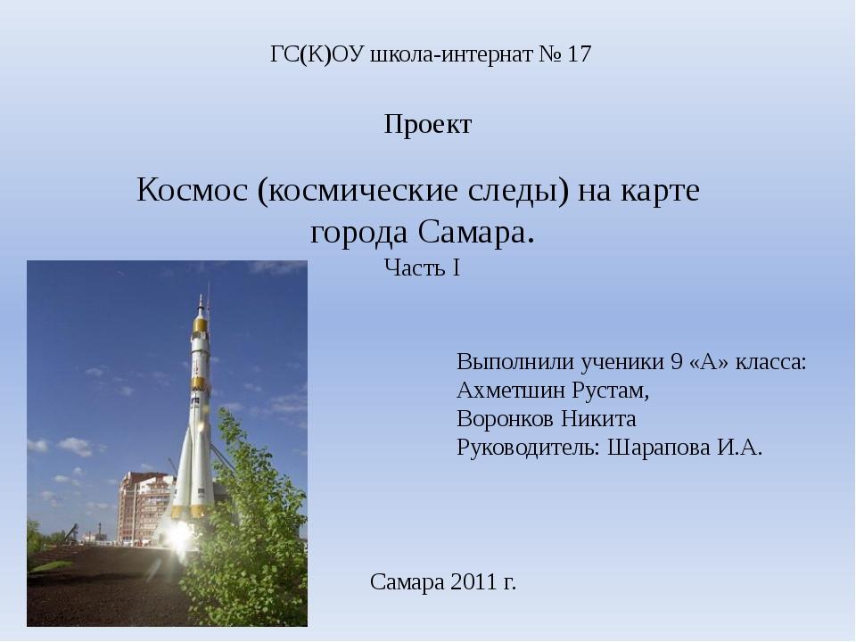 Космос (космические следы) на карте города Самара. Часть I ГС(К)ОУ школа-инте...