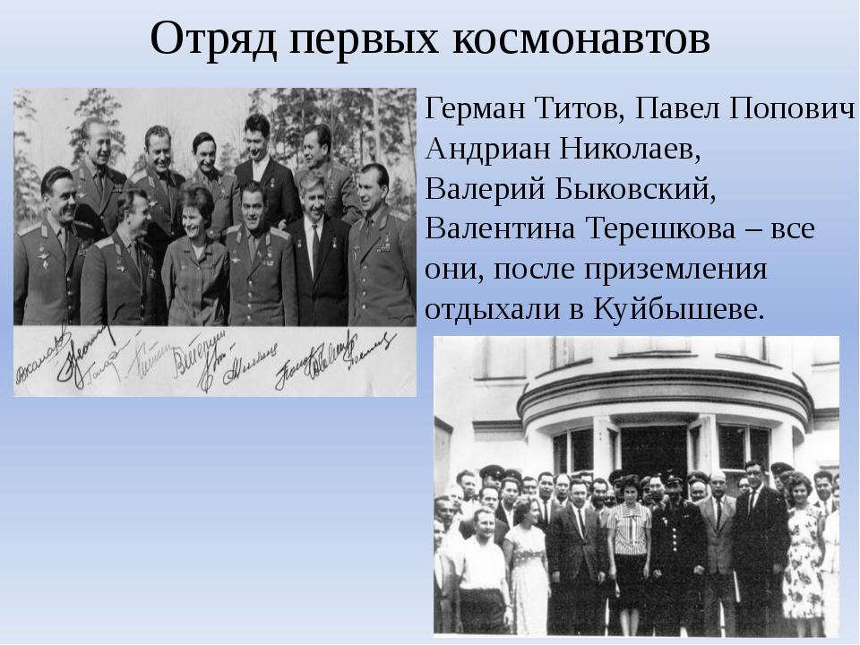 Отряд первых космонавтов Герман Титов, Павел Попович Андриан Николаев, Валери...