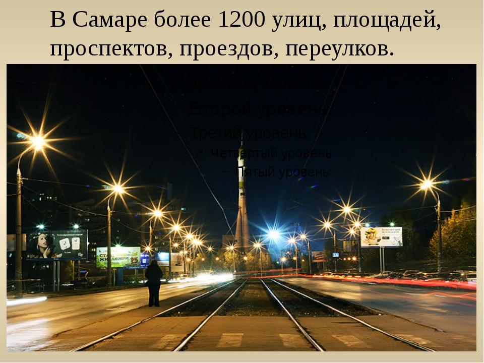 В Самаре более 1200 улиц, площадей, проспектов, проездов, переулков.