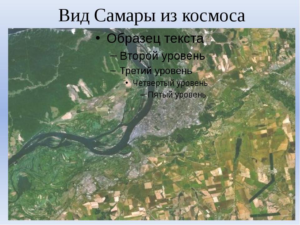 Вид Самары из космоса