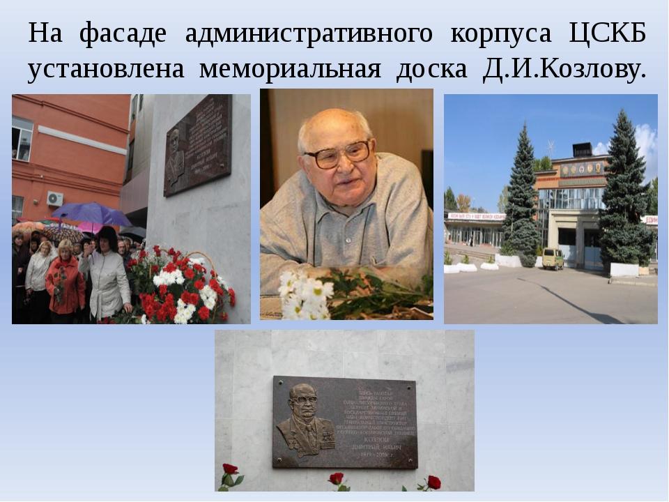 На фасаде административного корпуса ЦСКБ установлена мемориальная доска Д.И.К...