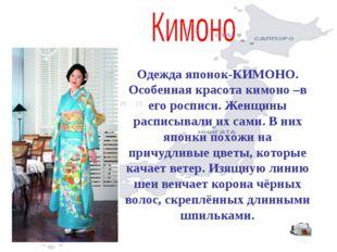 Одежда японок-КИМОНО. Особенная красота кимоно –в его росписи. Женщины распис