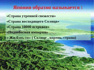 «Страна утренней свежести» «Страна восходящего Солнца» «Страна 10000 островов
