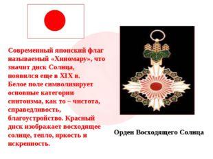 Современный японский флаг называемый «Хиномару», что значит диск Солнца, появ