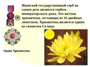 Японский государственный герб на самом деле является гербом императорского до