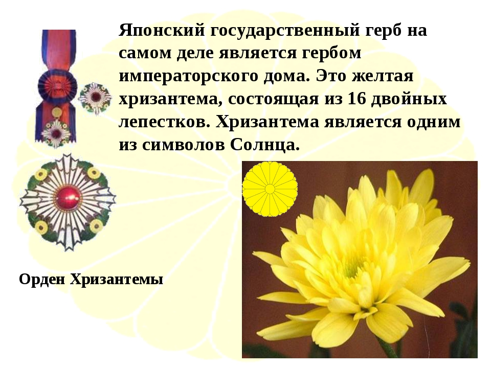 Японский государственный герб на самом деле является гербом императорского до...