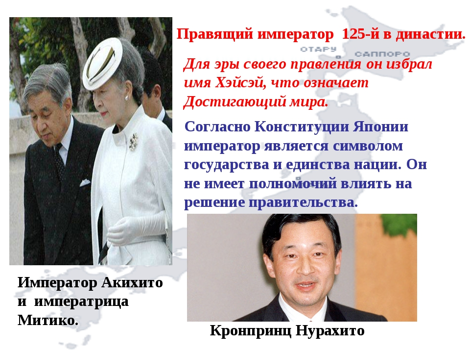 Император Акихито и императрица Митико. Правящий император 125-й в династии....