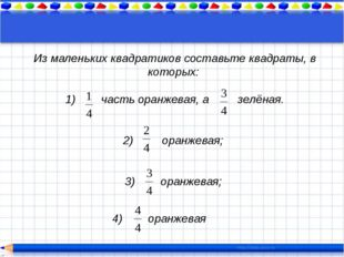 Из маленьких квадратиков составьте квадраты, в которых: 1) часть оранжевая, а