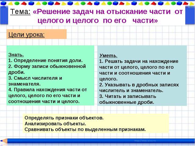 Тема: «Решение задач на отыскание части от целого и целого по его части» Знат...