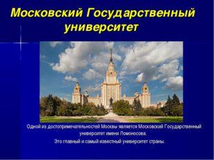 Московский Государственный университет Одной из достопримечательностей Москвы