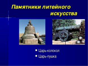 Памятники литейного искусства Царь-колокол Царь-пушка