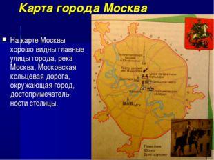 Карта города Москва На карте Москвы хорошо видны главные улицы города, река