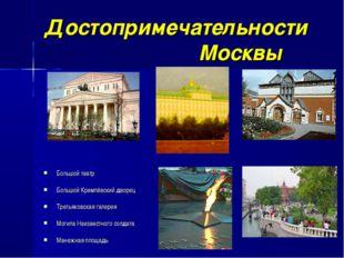 Достопримечательности Москвы Большой театр Большой Кремлёвский дворец Третьяк
