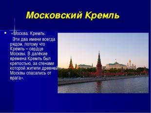 Московский Кремль «Москва. Кремль. Эти два имени всегда рядом, потому что Кр