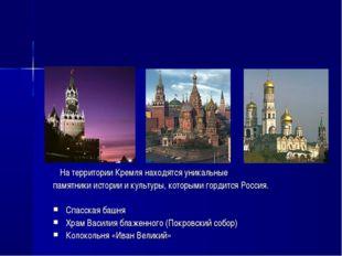 На территории Кремля находятся уникальные памятники истории и культуры, кото
