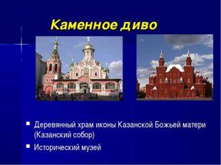 Каменное диво Деревянный храм иконы Казанской Божьей матери (Казанский собор