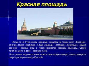 Красная площадь «Когда-то на Руси словом «красный» называли не только цвет.