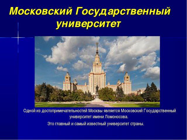 Московский Государственный университет Одной из достопримечательностей Москвы...