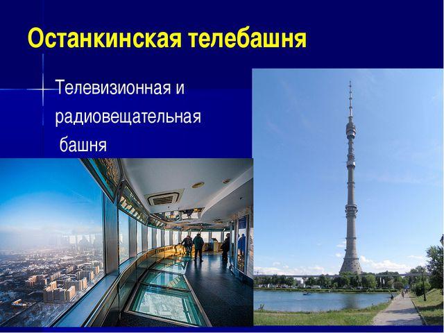 Останкинская телебашня Телевизионная и радиовещательная башня