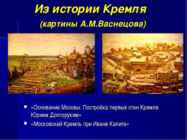 Из истории Кремля (картины А.М.Васнецова) «Основание Москвы. Постройка первы...