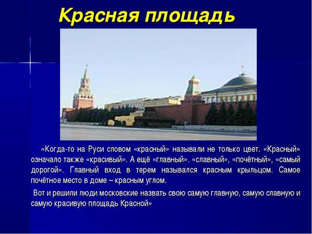 Красная площадь «Когда-то на Руси словом «красный» называли не только цвет....