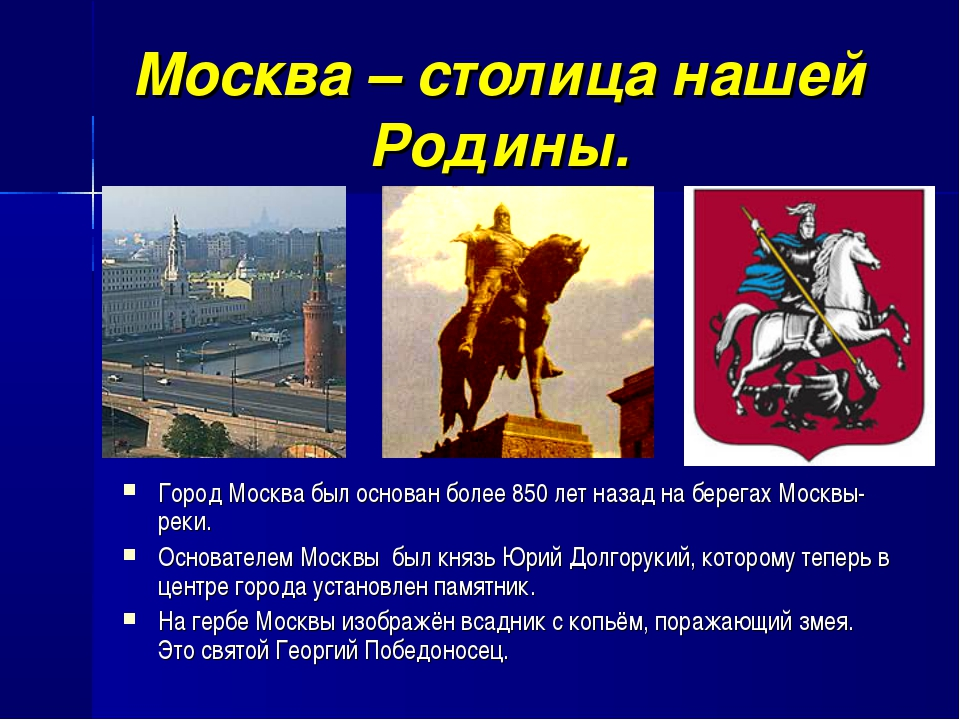 Москва – столица нашей Родины. Город Москва был основан более 850 лет назад н...