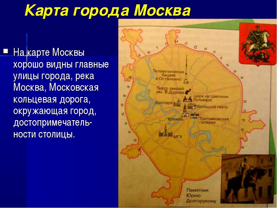Карта города Москва На карте Москвы хорошо видны главные улицы города, река...
