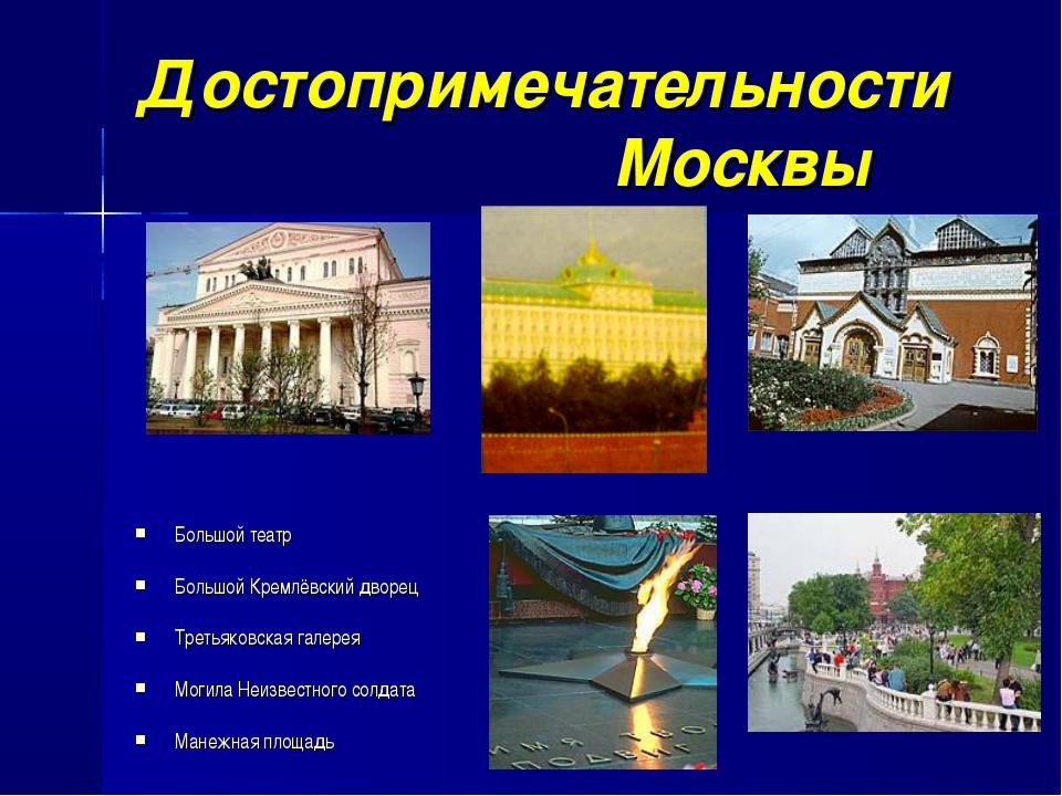 Достопримечательности Москвы Большой театр Большой Кремлёвский дворец Третьяк...