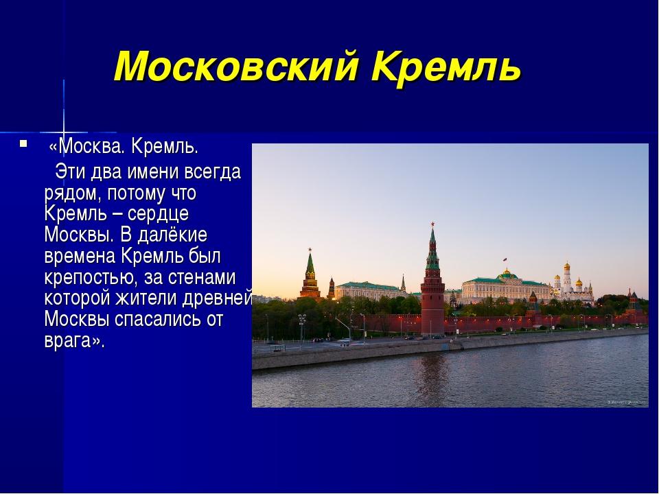 Московский Кремль «Москва. Кремль. Эти два имени всегда рядом, потому что Кр...
