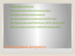 Используемые материалы http://kn.sobaka.ru/n35/05.html http://www.det-mash.ru