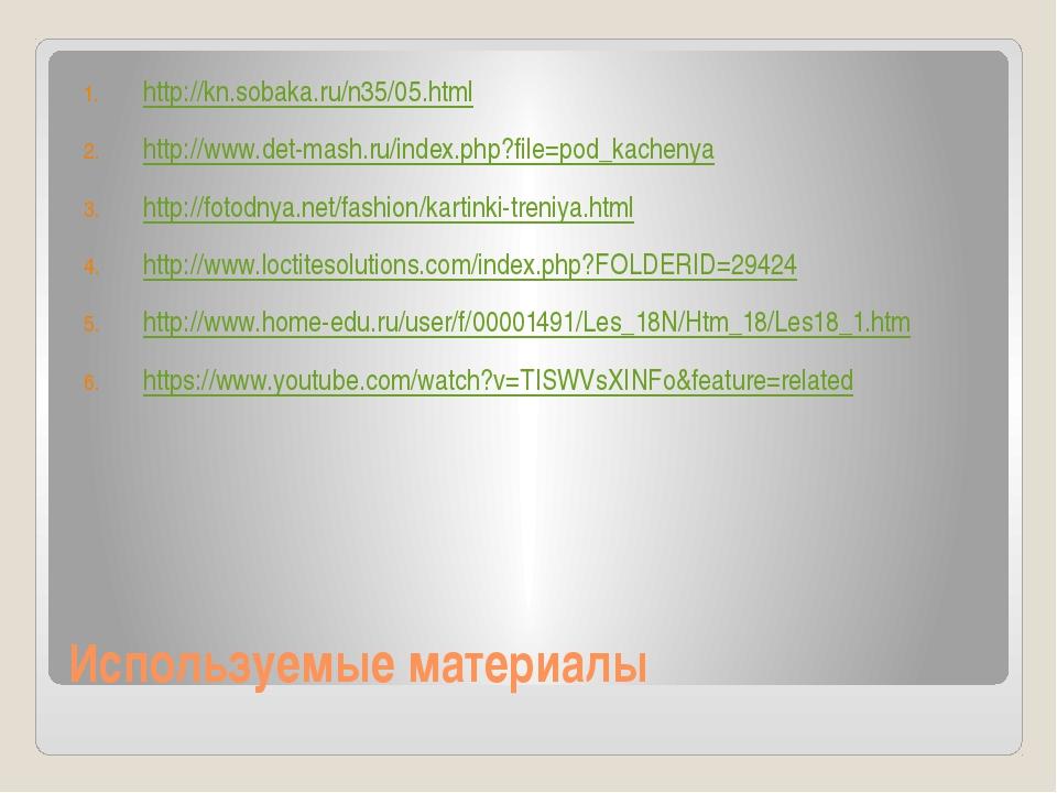 Используемые материалы http://kn.sobaka.ru/n35/05.html http://www.det-mash.ru...