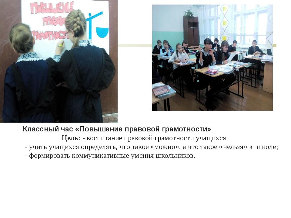 Классный час «Повышение правовой грамотности» Цель: - воспитание правовой гр...