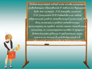 Деятельностный подход есть основа концепции развивающего образования в любом