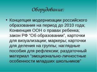 Оборудование: Концепция модернизации российского образования на период до 201