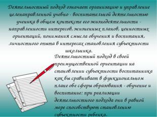 Деятельностный подход означает организацию и управление целенаправленной учеб
