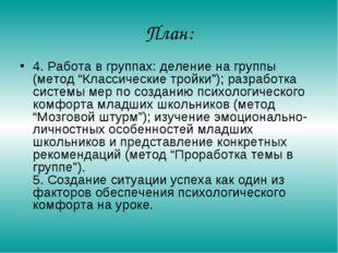 """План: 4. Работа в группах: деление на группы (метод """"Классические тройки""""); р"""